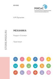 Механика. Раздел «Статика»