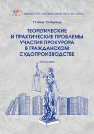 Теоретические и практические проблемы участия прокурора в гражданском судопроизводстве