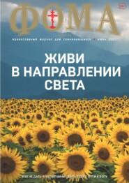 Журнал «Фома». № 6(218) \/ 2021 (+ epub)