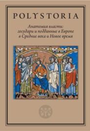 Анатомия власти. Государи и подданные в Европе в Средние века и Новое время