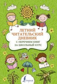 Летний читательский дневник с перечнем книг за школьный курс