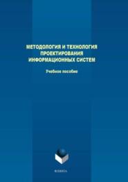 Методология и технология проектирования информационных систем