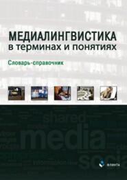 Медиалингвистика в терминах и понятиях