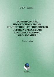 Формирование профессиональных компетенций специалистов сервиса средствами комплементарного образования