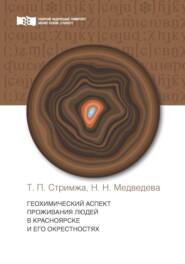 Геохимический аспект проживания людей в г. Красноярске и его окрестности