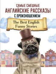 Самые смешные английские рассказы с произношением