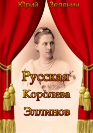 Русская Королева Эллинов