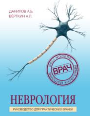 Неврология. Руководство для практических врачей