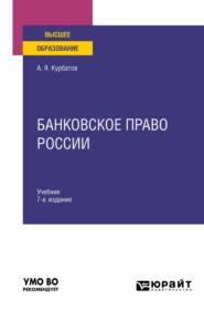 Банковское право России 7-е изд., пер. и доп. Учебник для вузов