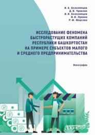 Исследование феномена быстрорастущих компаний Республики Башкортостан на примере субъектов малого и среднего предпринимательства