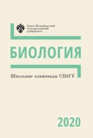 Биология. Школьные олимпиады СПбГУ 2020
