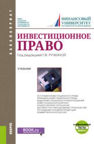 Инвестиционное право Приложение: Тесты. (Бакалавриат). Учебник.
