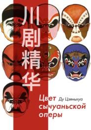 Цвет сычуаньской оперы + иллюстрации
