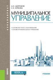 Муниципальное управление. (Бакалавриат, Специалитет). Учебник.