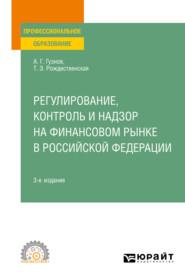 Регулирование, контроль и надзор на финансовом рынке в Российской Федерации 3-е изд. Учебное пособие для СПО