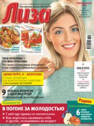 Журнал «Лиза» №41\/2021