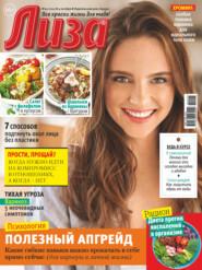 Журнал «Лиза» №42\/2021