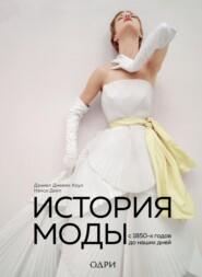 История моды. С 1850-х годов до наших дней