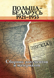 Польша – Беларусь (1921–1953). Сборник документов и материалов