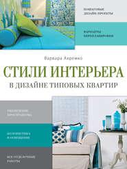 Стили интерьера в дизайне типовых квартир