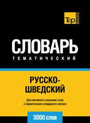 Русско-шведский тематический словарь. 3000 слов