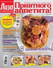 Журнал «Лиза. Приятного аппетита» №11\/2014