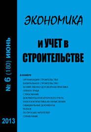 Экономика и учет в строительстве №6 (180) 2013