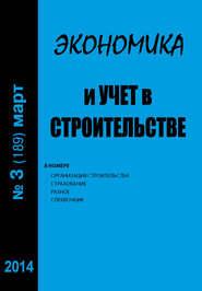 Экономика и учет в строительстве №3 (189) 2014