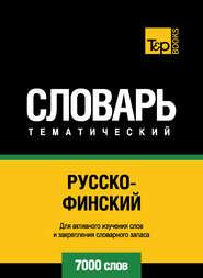 Русско-финский тематический словарь. 7000 слов