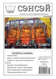 Сэнсэй. Газета для самосовершенствования. №03 (85) 2014