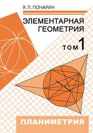 Элементарная геометрия. Том 1: Планиметрия, преобразования плоскости