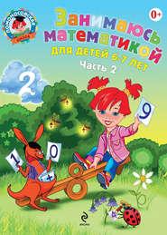 Занимаюсь математикой. Для детей 6–7 лет. Часть 2