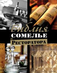 Библия сомелье и ресторатора