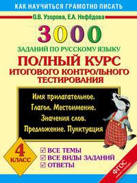 3000 заданий по русскому языку. Полный курс итогового контрольного тестирования. Все темы. Все виды заданий. Ответы. 4 класс