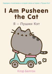 I Am Pusheen the Cat. Я – Пушин Кэт