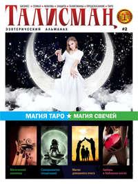 Талисман. Эзотерический журнал. №02