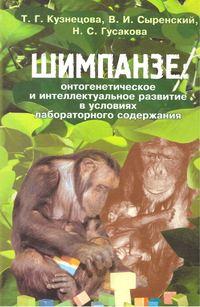 Шимпанзе: онтогенетическое и интеллектуальное развитие в условиях лабораторного содержания