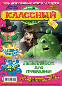 Классный журнал №18\/2016