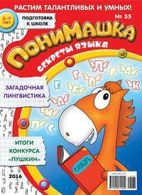 ПониМашка. Развлекательно-развивающий журнал. №35\/2016