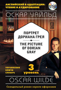 Портрет Дориана Грея \/ The Picture of Dorian Gray. 3 уровень (+MP3)