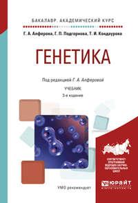 Генетика 3-е изд., испр. и доп. Учебник для академического бакалавриата