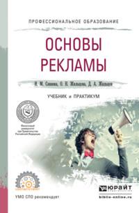 Основы рекламы. Учебник и практикум для СПО