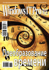Windows IT Pro\/RE №03\/2017