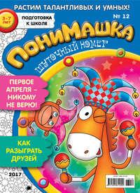 ПониМашка. Развлекательно-развивающий журнал. №12\/2017
