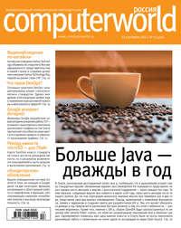 Журнал Computerworld Россия №13\/2017
