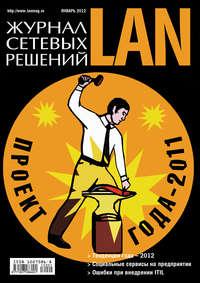 Журнал сетевых решений \/ LAN №01\/2012