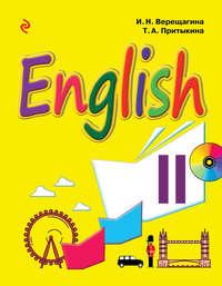 Английский язык. 2 класс. Учебник