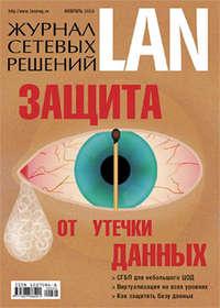 Журнал сетевых решений \/ LAN №02\/2010
