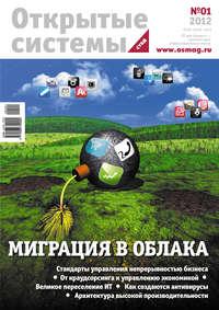 Открытые системы. СУБД №01\/2012