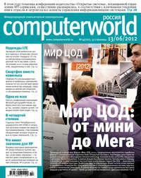 Журнал Computerworld Россия №14\/2012